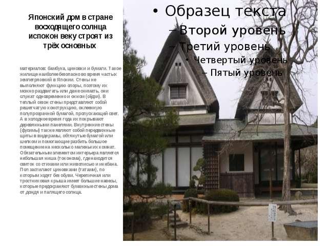 Японский дом в стране восходящего солнца испокон веку строят из трёх основных...