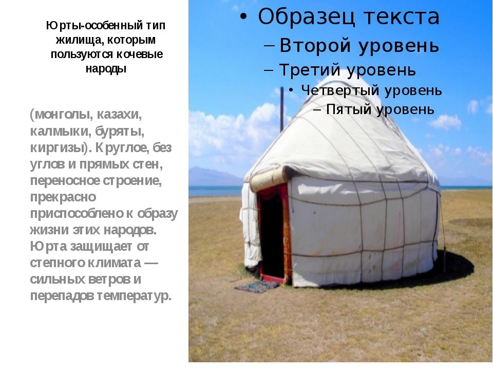 Юрты-особенный тип жилища, которым пользуются кочевые народы (монголы, казахи...