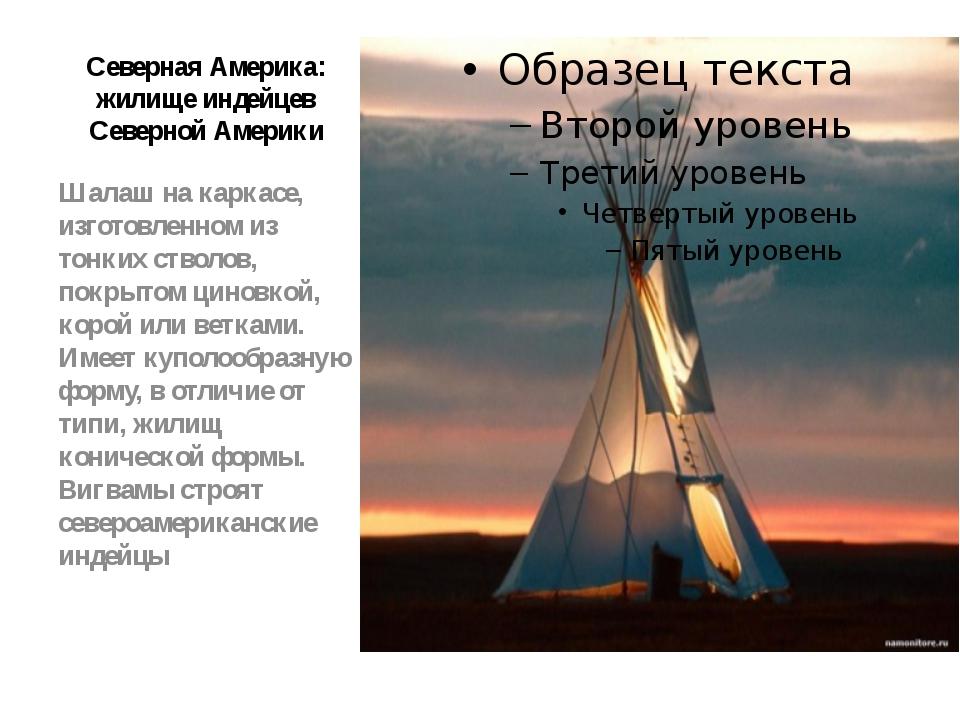 Северная Америка: жилище индейцев Северной Америки Шалаш на каркасе, изготовл...