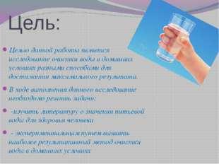Цель: Целью данной работы является исследование очистки воды в домашних услов