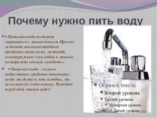 Почему нужно пить воду • Питьевая вода помогает справиться с лишним весом. Пр