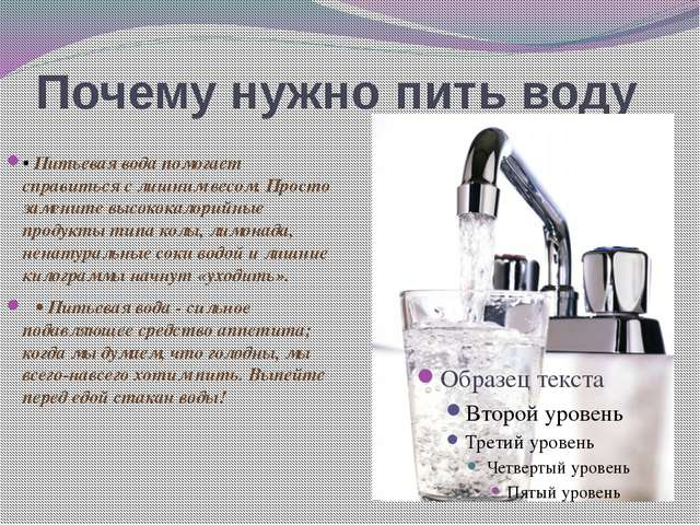 Почему нужно пить воду • Питьевая вода помогает справиться с лишним весом. Пр...
