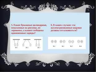 5. Какие бумажные цилиндрики, показанные на рисунке, не заряжены, а каким со