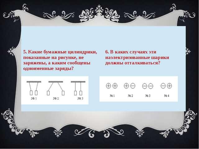 5. Какие бумажные цилиндрики, показанные на рисунке, не заряжены, а каким со...