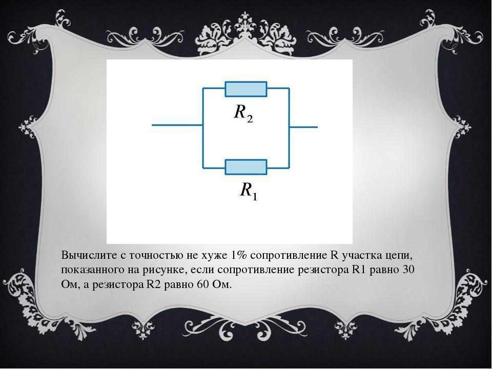 Вычислите с точностью не хуже 1% сопротивление R участка цепи, показанного на...