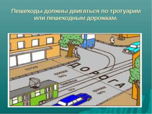 Пешеходы должны двигаться по тротуарам или пешеходным дорожкам.