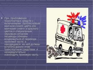 При приближении транспортных средств с включенными проблесковым маячком синег