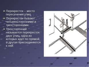 Перекресток – место пересечения улиц. Перекрестки бывают четырехсторонними и