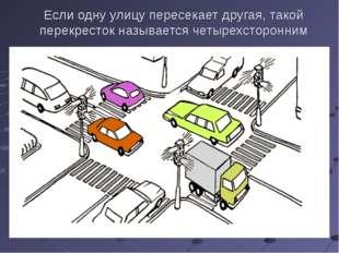 Если одну улицу пересекает другая, такой перекресток называется четырехсторон