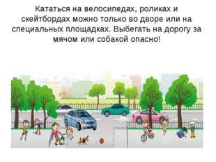 Кататься на велосипедах, роликах и скейтбордах можно только во дворе или на с