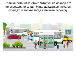 Если на остановке стоит автобус, не обходи его ни спереди, ни сзади. Надо дож