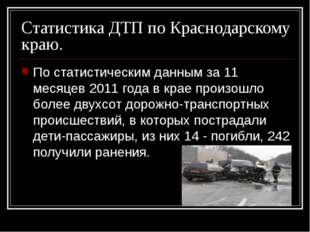 Статистика ДТП по Краснодарскому краю. По статистическим данным за 11 месяцев