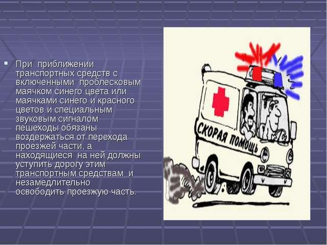 При приближении транспортных средств с включенными проблесковым маячком синег...