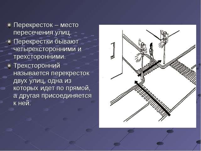 Перекресток – место пересечения улиц. Перекрестки бывают четырехсторонними и...