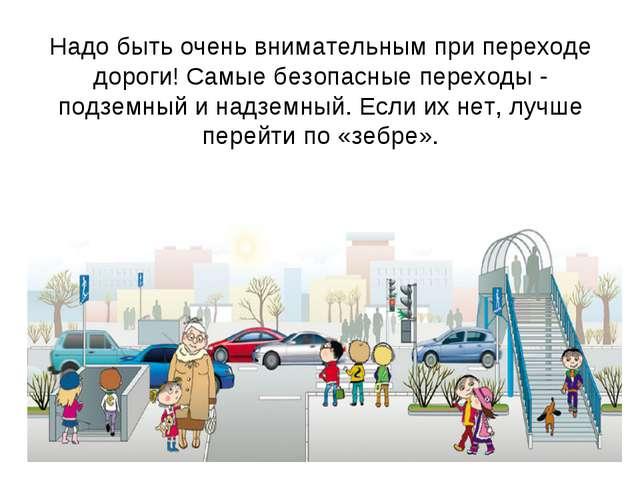 Надо быть очень внимательным при переходе дороги! Самые безопасные переходы -...