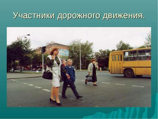 Участники дорожного движения.