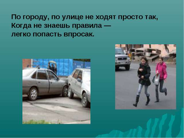 По городу, по улице не ходят просто так, Когда не знаешь правила — легко поп...