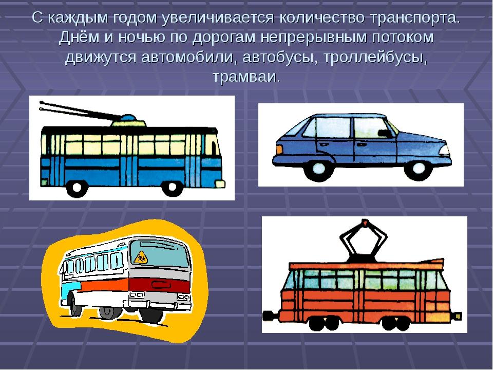 С каждым годом увеличивается количество транспорта. Днём и ночью по дорогам н...