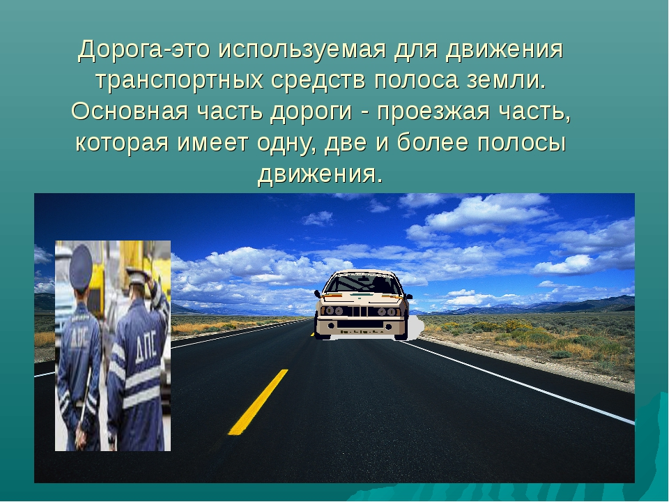 Дорога-это используемая для движения транспортных средств полоса земли. Осно...