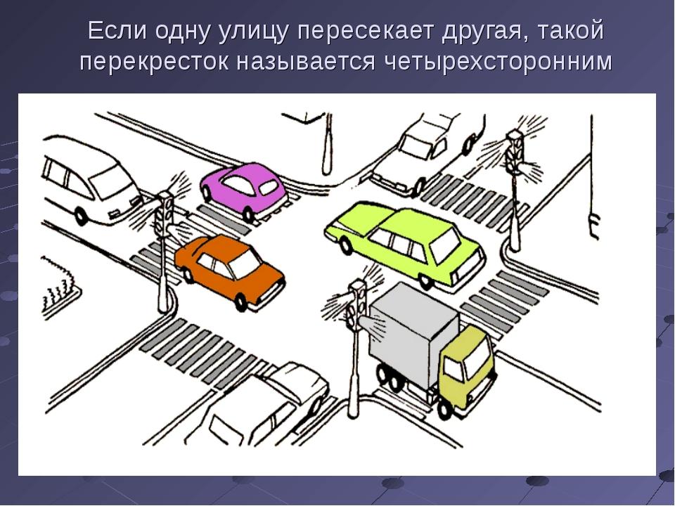 Если одну улицу пересекает другая, такой перекресток называется четырехсторон...