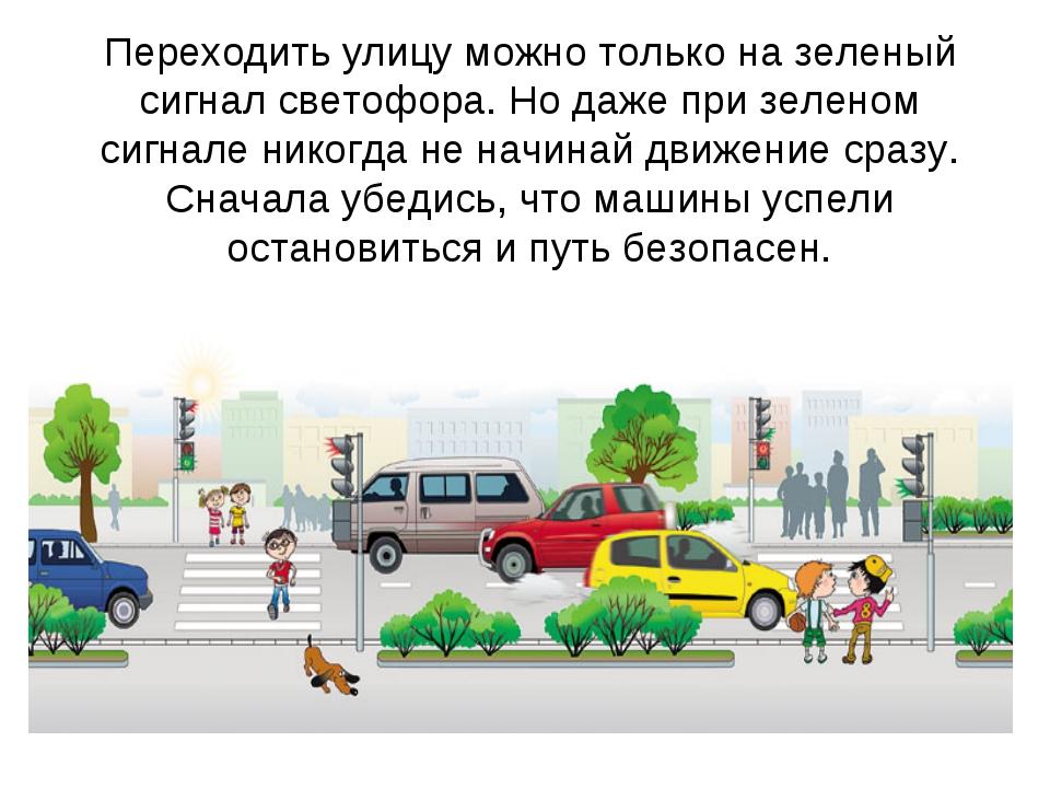 Переходить улицу можно только на зеленый сигнал светофора. Но даже при зелено...