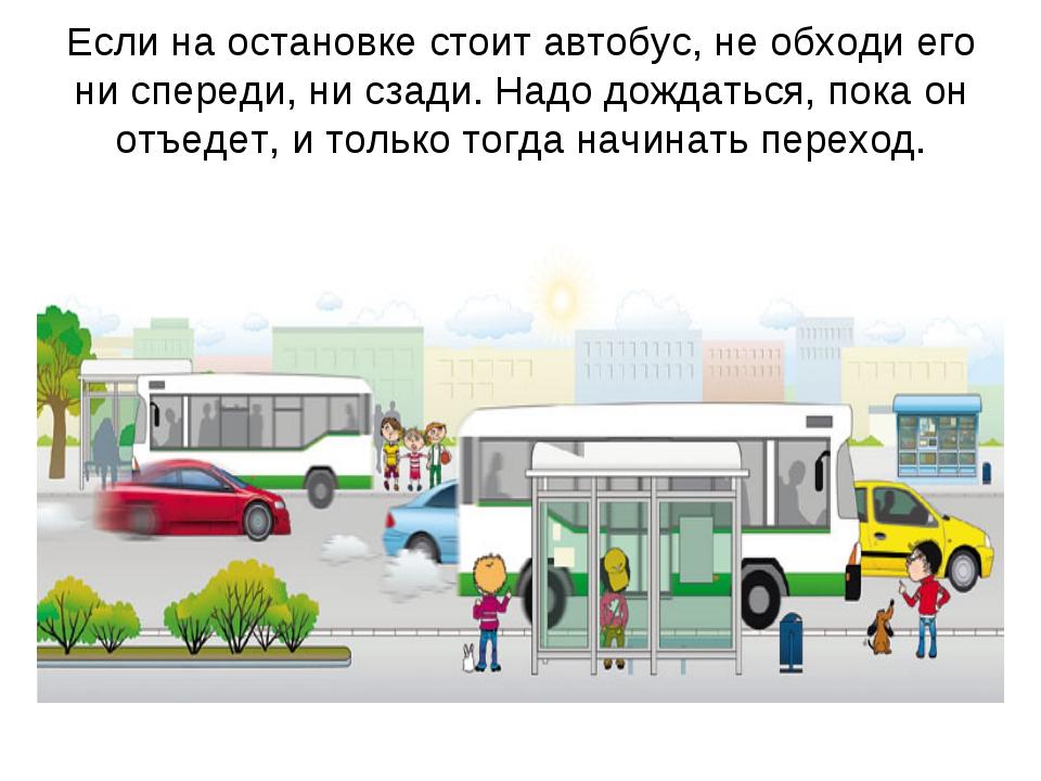 Если на остановке стоит автобус, не обходи его ни спереди, ни сзади. Надо дож...