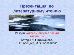 Презентация по литературному чтению Раздел «Апрель, апрель! Звенит капель…» А