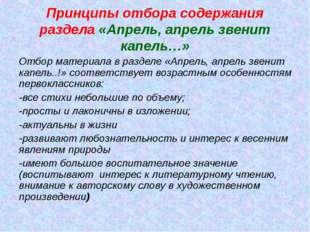 Принципы отбора содержания раздела «Апрель, апрель звенит капель…» Отбор мате