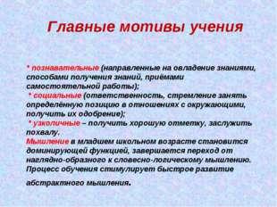 Главные мотивы учения * познавательные (направленные на овладение знаниями, с