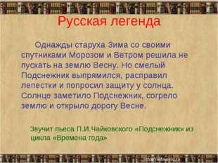 Русская легенда Однажды старуха Зима со своими спутниками Морозом и Ветром р