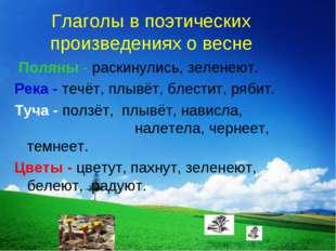 Глаголы в поэтических произведениях о весне Поляны - раскинулись, зеленеют. Р