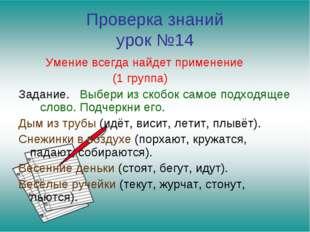 Проверка знаний урок №14 Умение всегда найдет применение (1 группа) Задание.