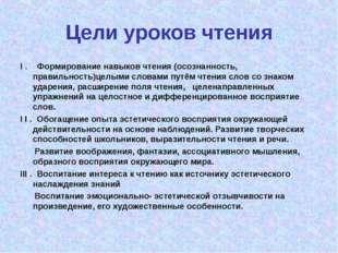 Цели уроков чтения I . Формирование навыков чтения (осознанность, правильност