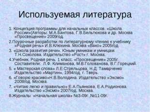Используемая литература 1. Концепция программы для начальных классов. «Школа