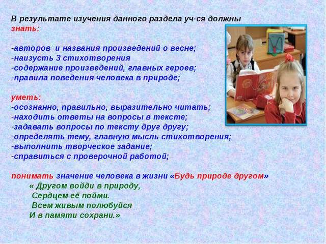 В результате изучения данного раздела уч-ся должны знать: -авторов и названия...
