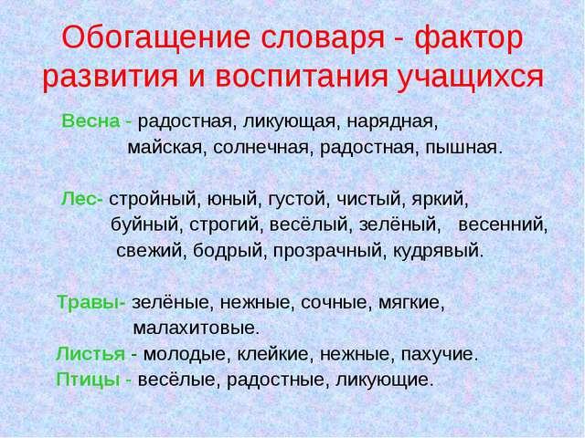 Обогащение словаря - фактор развития и воспитания учащихся Весна - радостная,...
