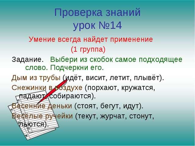 Проверка знаний урок №14 Умение всегда найдет применение (1 группа) Задание....