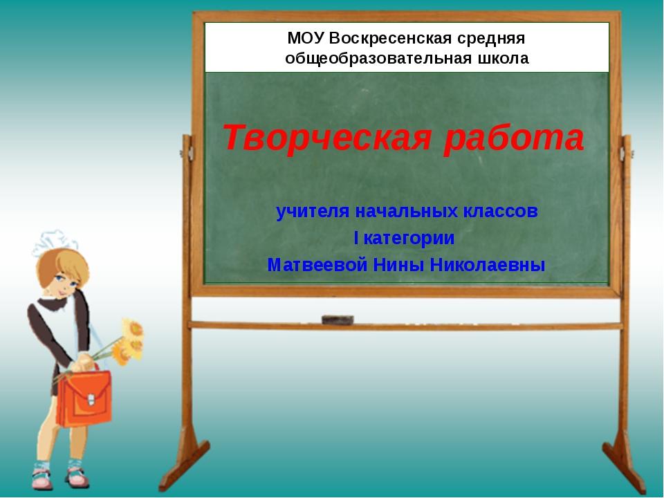 МОУ Воскресенская средняя общеобразовательная школа Творческая работа учителя...