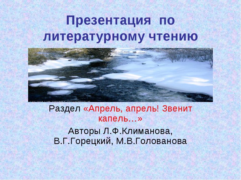 Презентация по литературному чтению Раздел «Апрель, апрель! Звенит капель…» А...