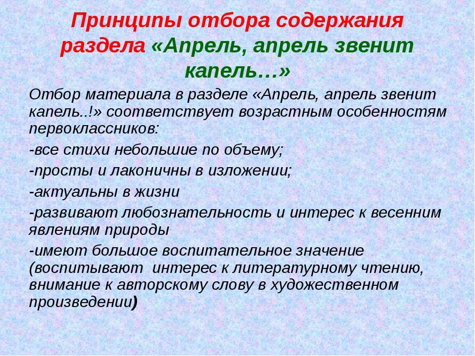 Принципы отбора содержания раздела «Апрель, апрель звенит капель…» Отбор мате...