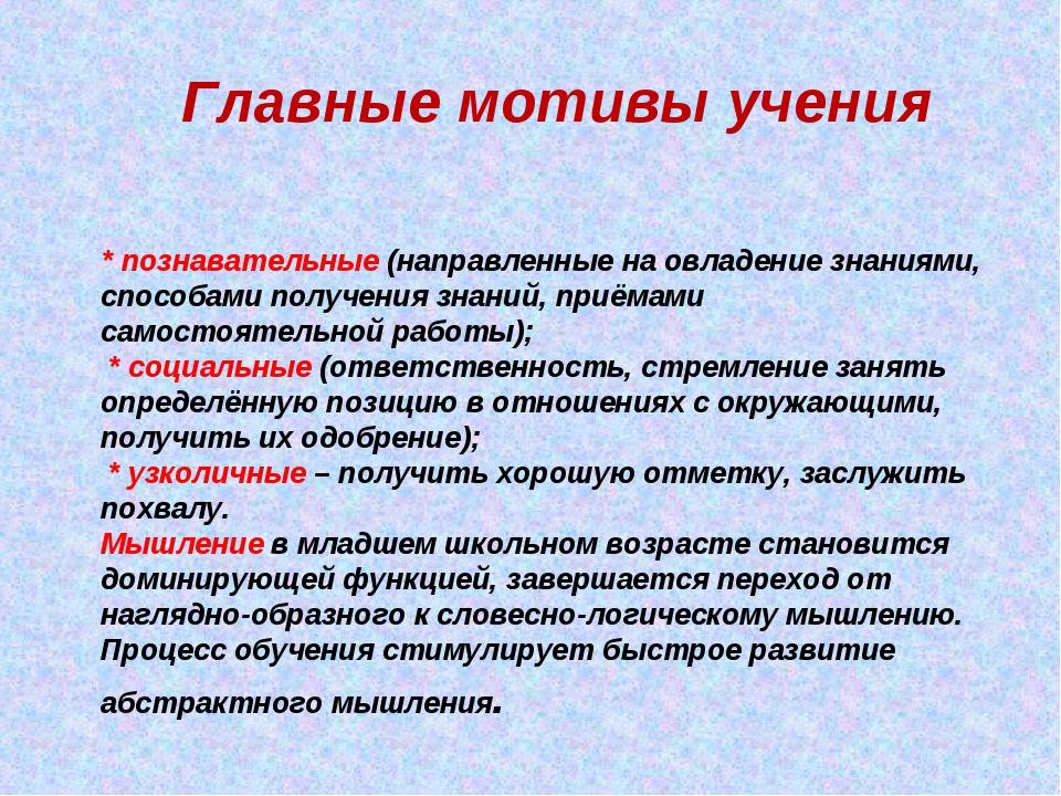Главные мотивы учения * познавательные (направленные на овладение знаниями, с...