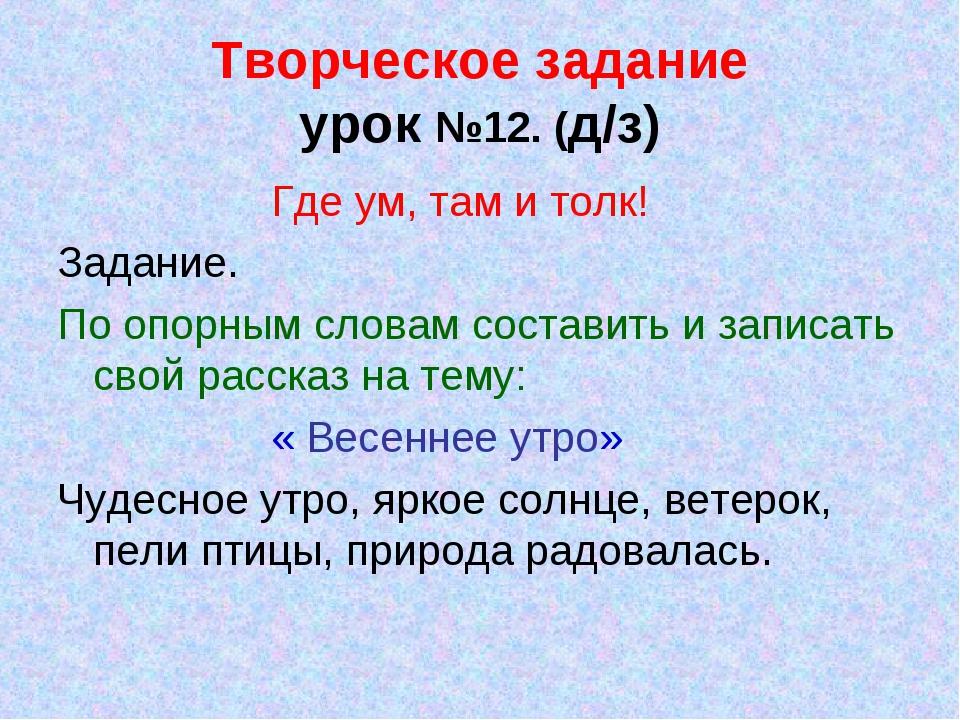 Творческое задание урок №12. (д/з) Где ум, там и толк! Задание. По опорным сл...