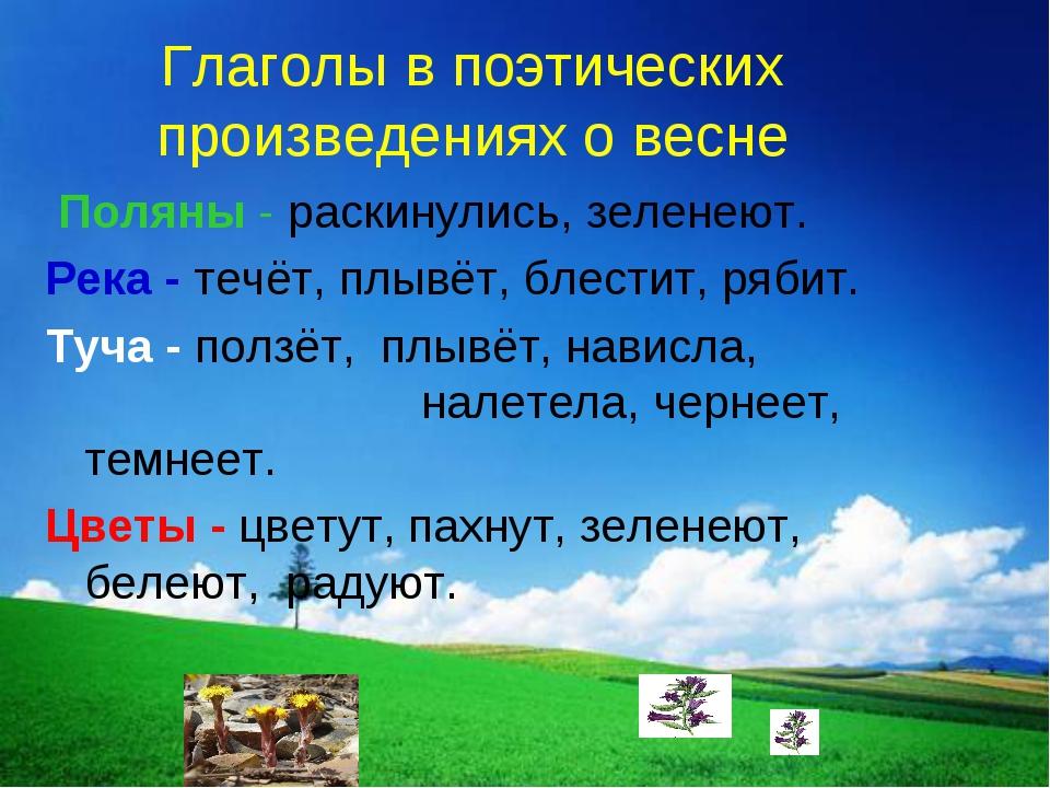 Глаголы в поэтических произведениях о весне Поляны - раскинулись, зеленеют. Р...
