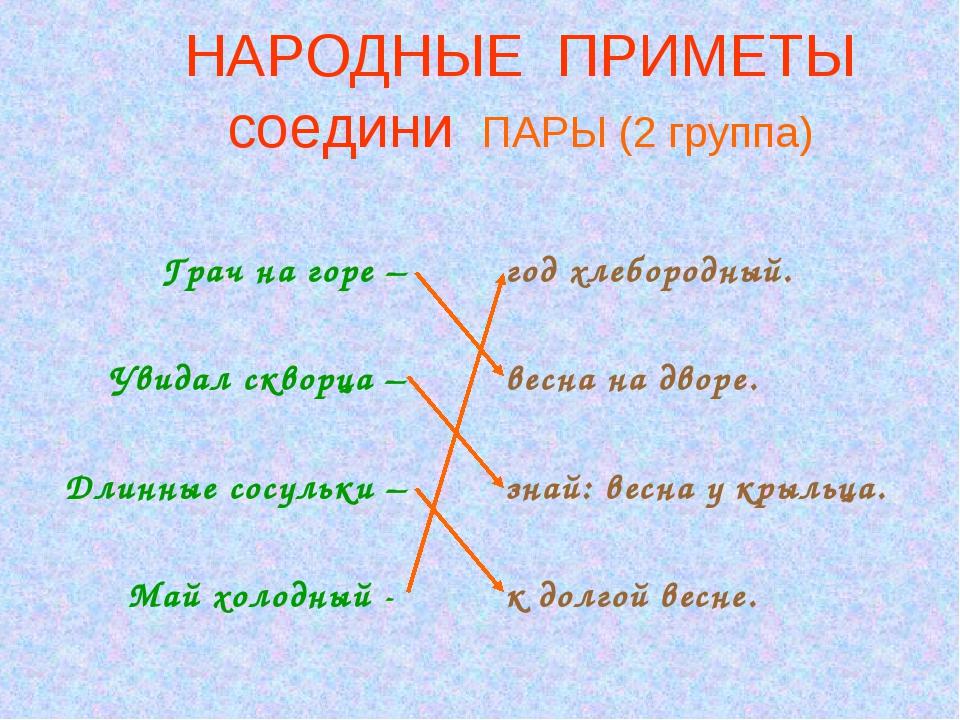 НАРОДНЫЕ ПРИМЕТЫ соедини ПАРЫ (2 группа) Грач на горе – Увидал скворца – Длин...
