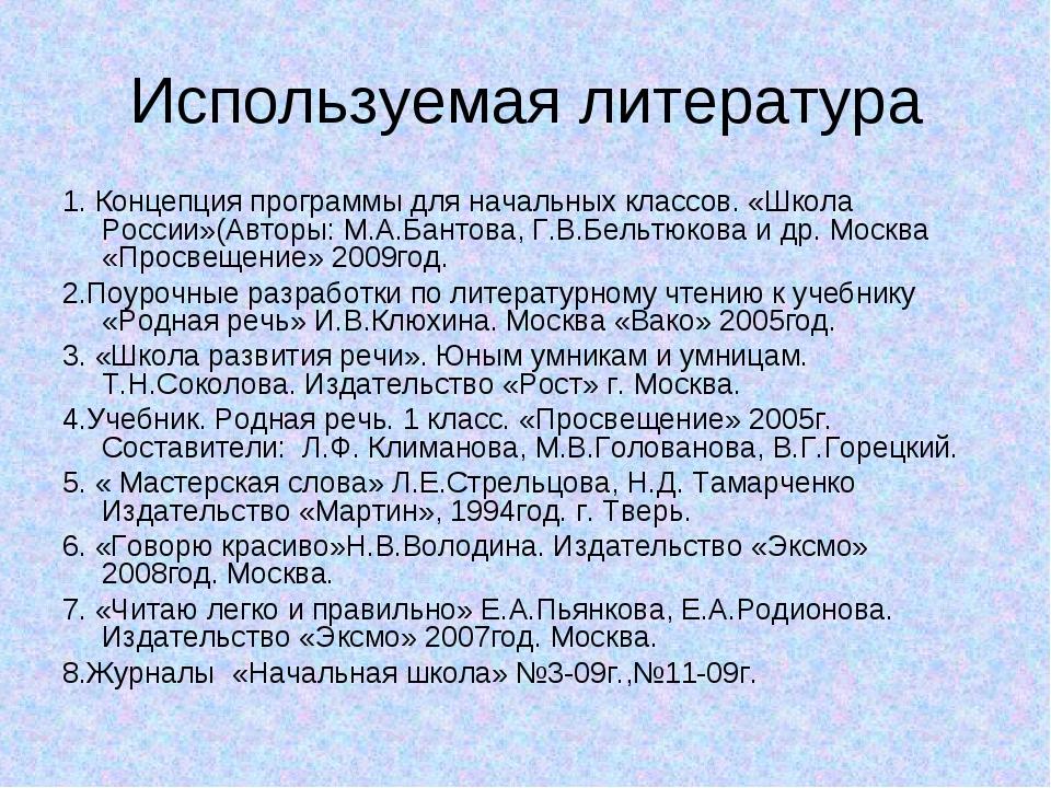 Используемая литература 1. Концепция программы для начальных классов. «Школа...