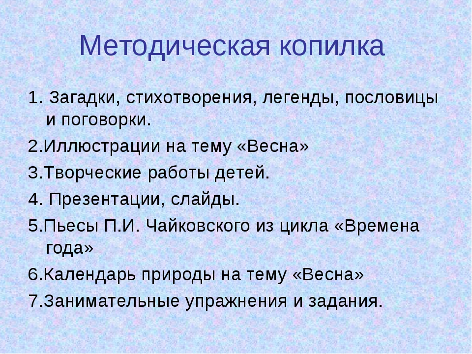 Методическая копилка 1. Загадки, стихотворения, легенды, пословицы и поговорк...