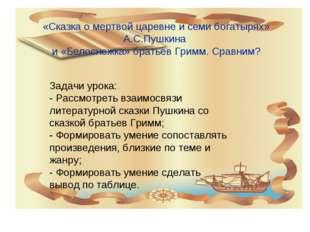 «Сказка о мертвой царевне и семи богатырях» А.С.Пушкина и «Белоснежка» братье