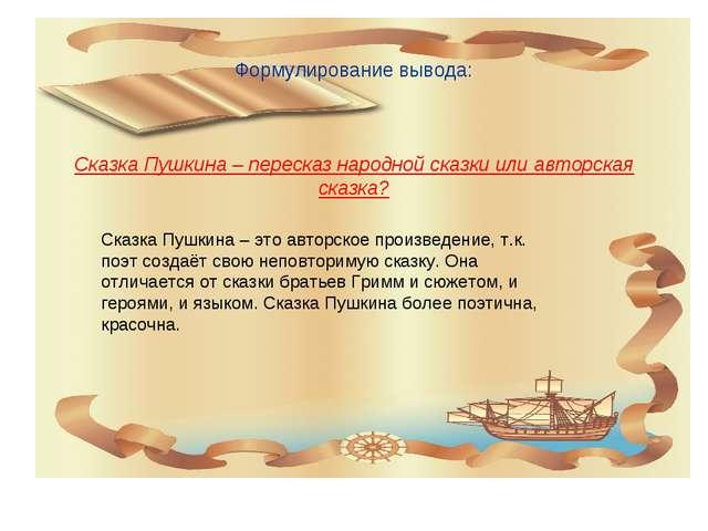 Формулирование вывода: Сказка Пушкина – пересказ народной сказки или авторска...