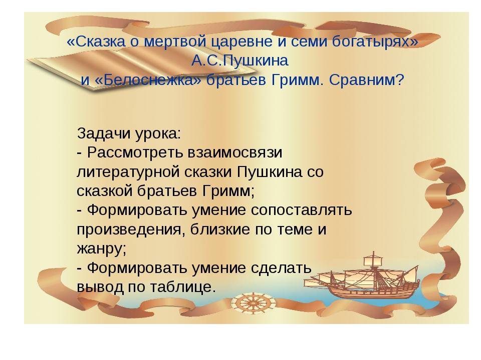 «Сказка о мертвой царевне и семи богатырях» А.С.Пушкина и «Белоснежка» братье...