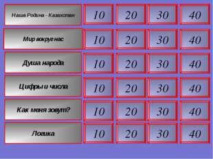 40 40 40 40 30 30 30 30 20 20 20 20 10 10 10 10 Наша Родина - Казахстан Мир в